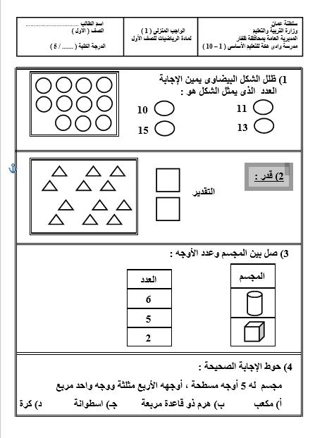 مراجعة واختبارات في الرياضيات للصف الاول