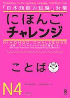 Nihongo Challenge N4 Kotoba  にほんごチャレンジN4[ことば]