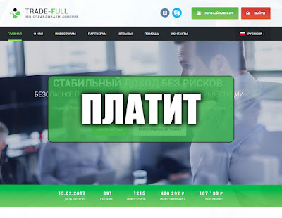 Скриншоты выплат с хайпа trade-full.com