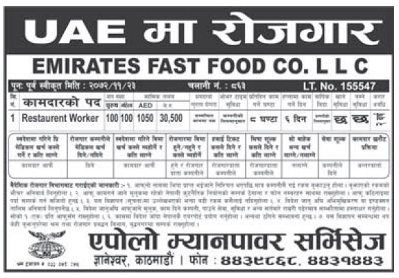 Jobs in UAE for Nepali, Salary Rs 30,500