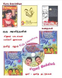 Kuru Aravinthan- Kids Literature