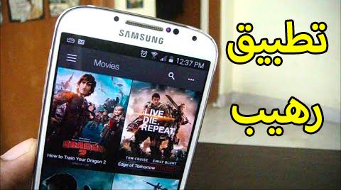 تطبيق اندرويد رهيب لمشاهدة احدث الأفلام الأجنبية HD مع الترجمة الى العربية