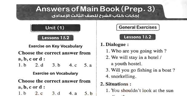 حل تمارين كتاب جيم للصف الثالث الاعدادى انجليزى الترم الثاني