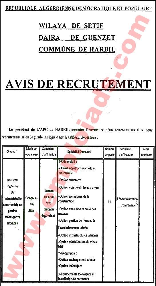 اعلان مسابقة توظيف على اساس الشهادة ببلدية حربيل ولاية سطيف ديسمبر 2016
