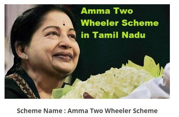 Amma Two Wheeler Scheme 2018 :Get Subsidy of 50% on Two Wheeler