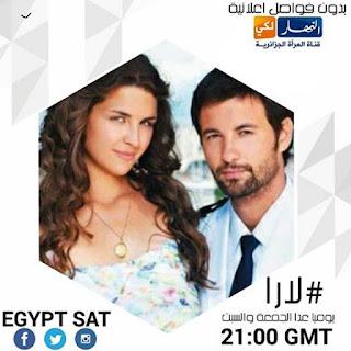 موعد وتوقيت مسلسل لارا علي قناة النهار لكي  الجزائرية