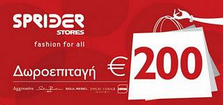 Διαγωνισμός με δώρο δωροεπιταγές των 200 ευρώ από τα καταστήματα Sprider  Stores 407254aba4b