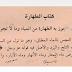 Terjemah Kitab Muhaddab Bab Thoharoh (bersuci)