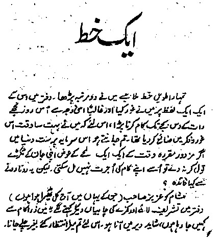 Urdu Afsanay