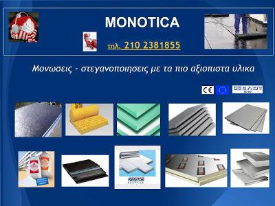 monotica