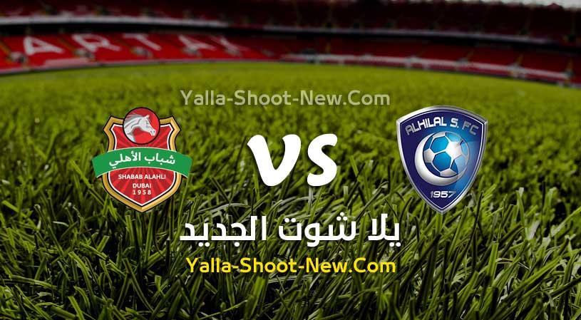 مباراة الهلال وشباب الأهلي دبي