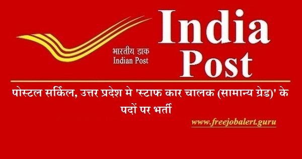 Uttar Pradesh Postal Circle, UP Postal Circle, India Post, India Post Recruitment, Uttar Pradesh, Driver, 10th, Latest Jobs, up postal circle logo