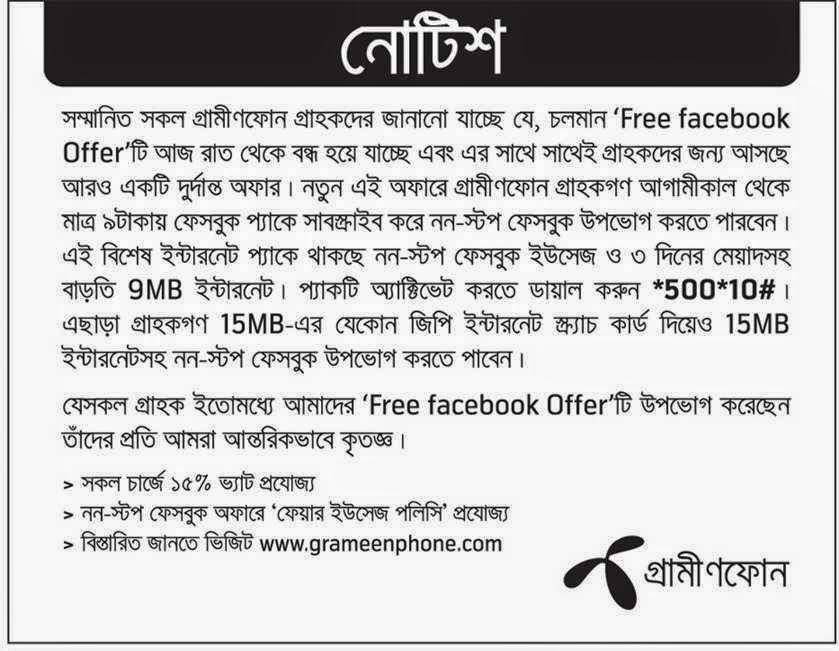 Grameenphone free Non stop facebook offer at 9MB pack 15MB Internet Scratch card