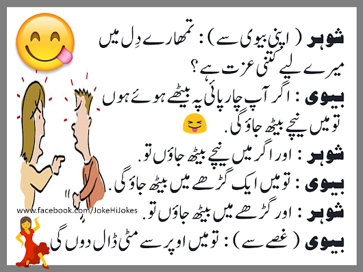 #Urdu Joke - Mian biwi funniest joke ☺ ☻