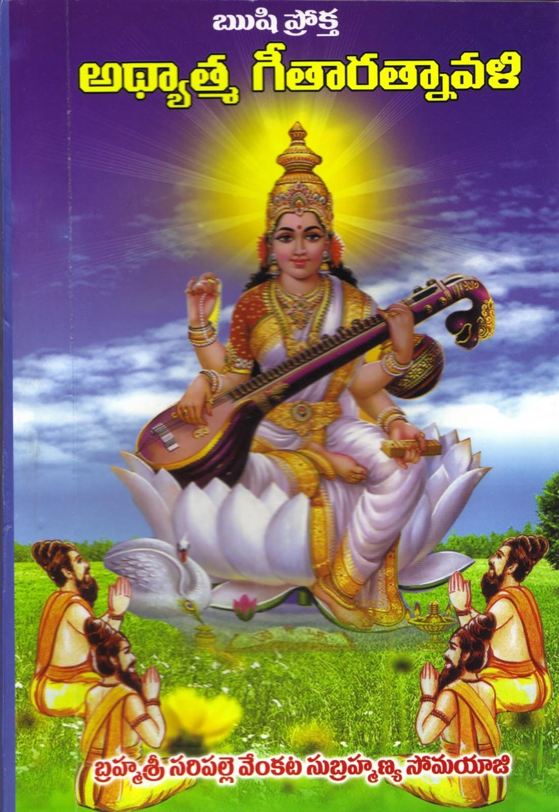 Sri Rudram Namakam Kannada