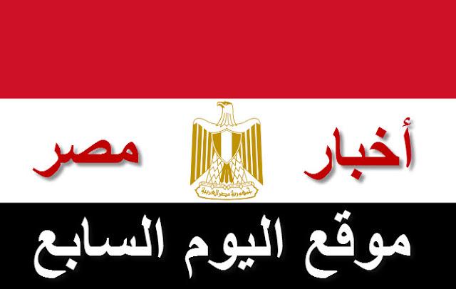 آخر أخبار مصر اليوم الاثنين 15/5/2017 من صحافة اليوم السابع للأخبار العاجلة والمحلية مسائية
