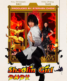 Shaolin Girl นักเตะสาวเสียวลิ้มยี่