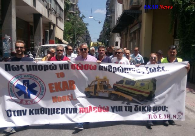Αποτέλεσμα εικόνας για Πορεία στο υπουργείο Υγείας