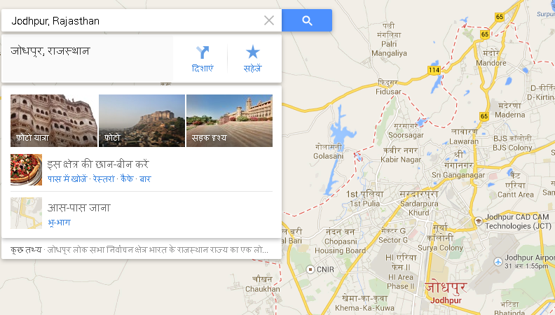 गूगल मेप हिंदी भाषा में