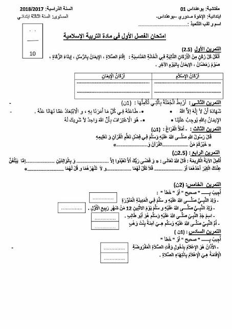 اختبارات الفصل الاول مادة التربية الاسلامية السنة الثالثة ابتدائي الجيل الثاني