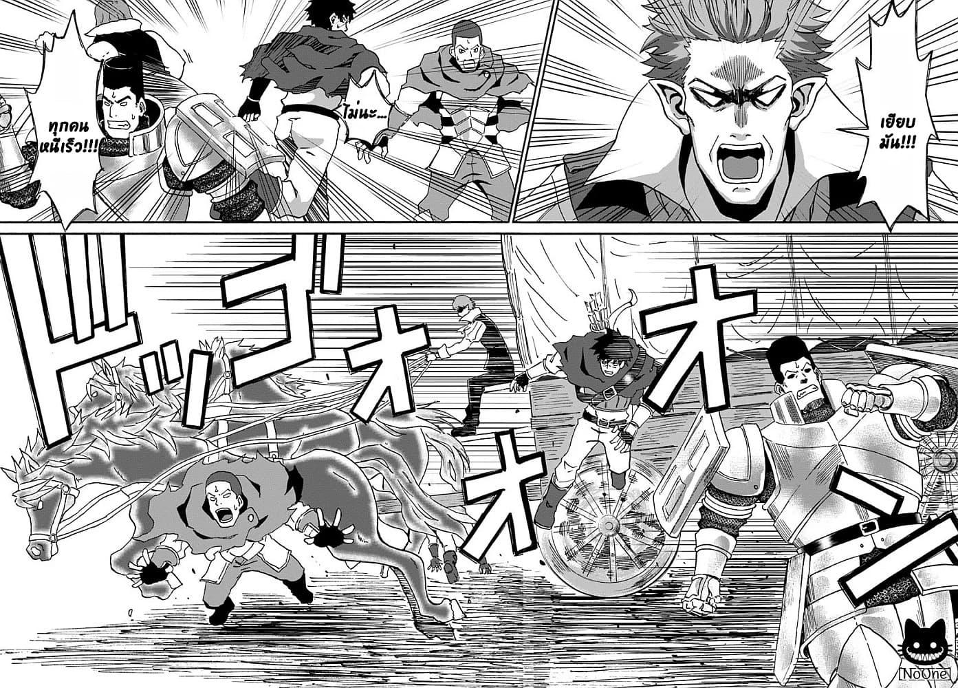 อ่านการ์ตูน Yondome wa Iyana Shi Zokusei Majutsushi ตอนที่ 13 หน้าที่ 33