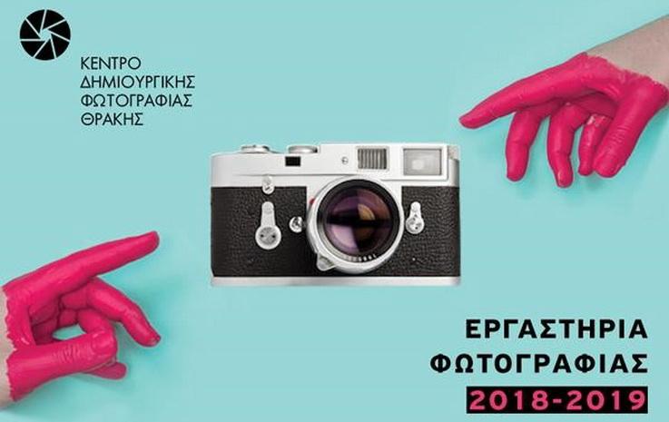 Αλεξανδρούπολη: Εργαστήρια φωτογραφίας από το ΚΕΔΗΦΩΤ