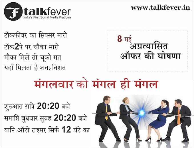 Talkfever social media limited
