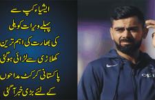 ایشیا کپ سے پہلے ویرات کوہلی کی بھارت کے اہم ترین کھلاڑی سے لڑائی ہو گئی،پاکستانی کرکٹ مداحوں کے لیے بڑی خبر آ گئی