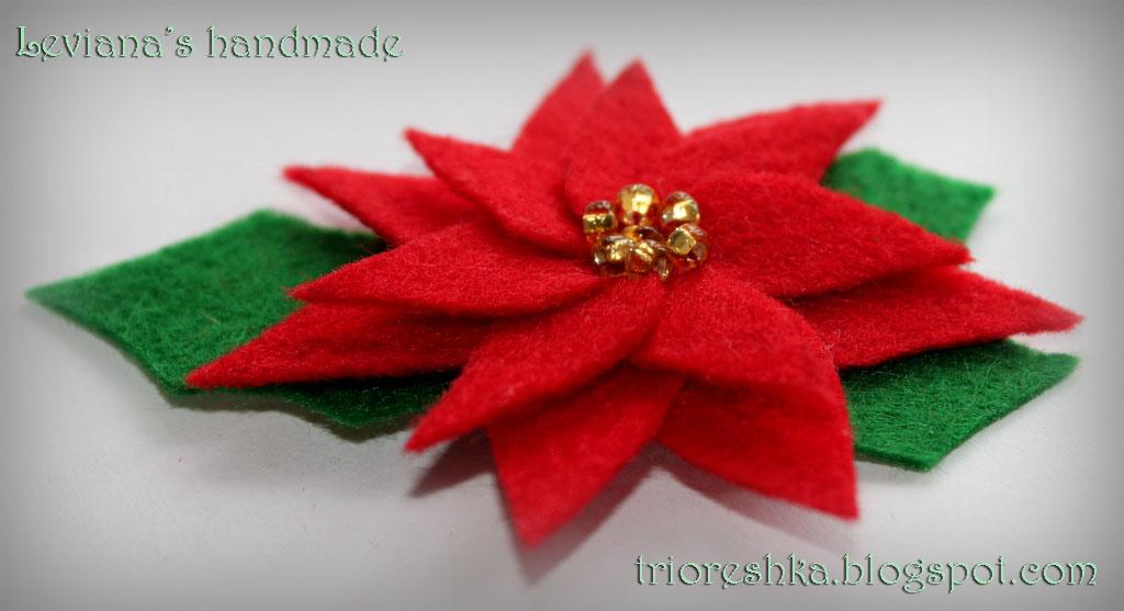 Цветок рождественская звезда своими руками