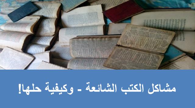 مشاكل الكتب الشائعة - وكيفية حلها
