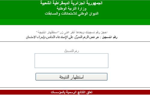 نتائج البكالوريا 2017 الجزائر جامعة التكوين على موقع الديوان الوطني  bac.onec.dz  جميع ولايات الجزائر