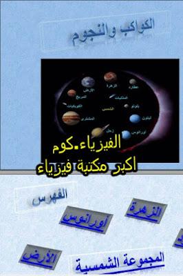كتاب عن النجوم والكواكب pdf
