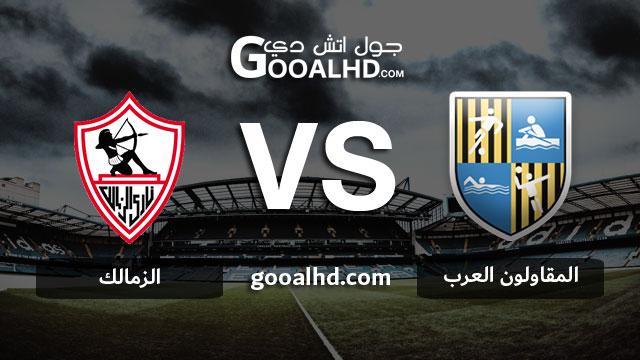 مشاهدة مباراة المقاولون العرب والزمالك بث مباشر اليوم اونلاين 20-03-2019 في الدوري المصري