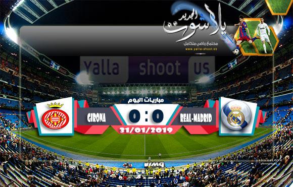 اهداف مباراة ريال مدريد وجيرونا اليوم 31-01-2019 كأس ملك إسبانيا