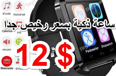 4bd8970a2baa1 تجربة ارخص ساعة ذكية smart watch ب 12  من موقع tinydeal