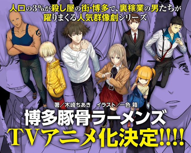 Light Novel 'Hakata Tonkotsu Ramens' Mendapatkan Adaptasi Anime TV