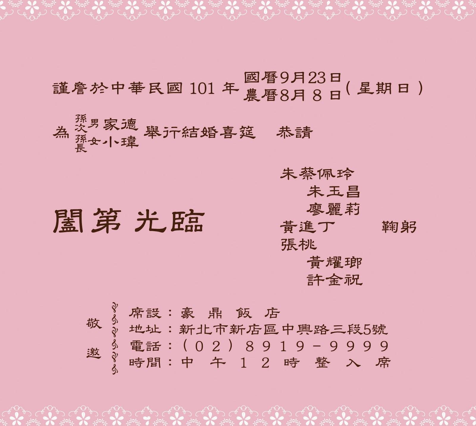 電子喜帖範本  - 愛淘生活