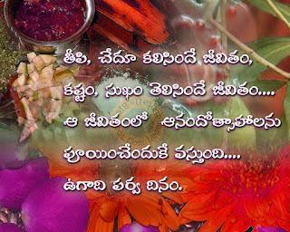 Telugu Ugadi Wishes in 2016