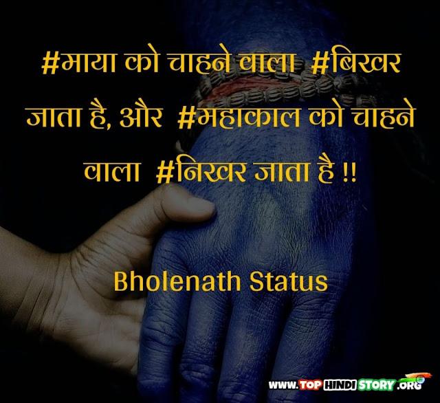 Shiva status shayari