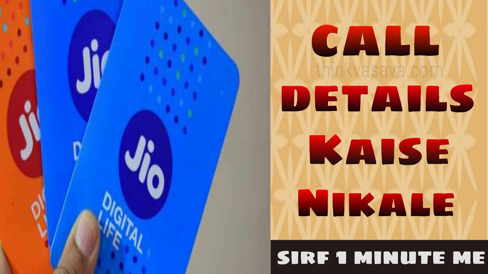 Jio number ki Call Details Kaise Nikale