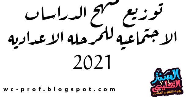 توزيع منهج الدراسات الاجتماعية للمرحلة الاعدادية 2021