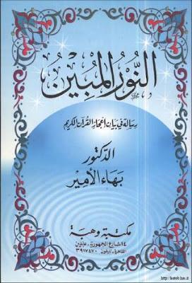 تحميل كتاب النور المبين رسالة في بيان إعجاز القرآن الكريم - بهاء الأمير
