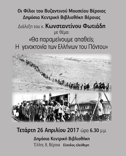 """Εκδήλωση με θέμα: """"Θα παραμείνουμε απαθείς; Η Γενοκτονία των Ελλήνων του Πόντου"""" στη Βέροια"""