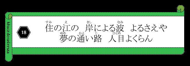 和心 Serce Japonii 4 Wczesna Era Heian Wiersze 18 23