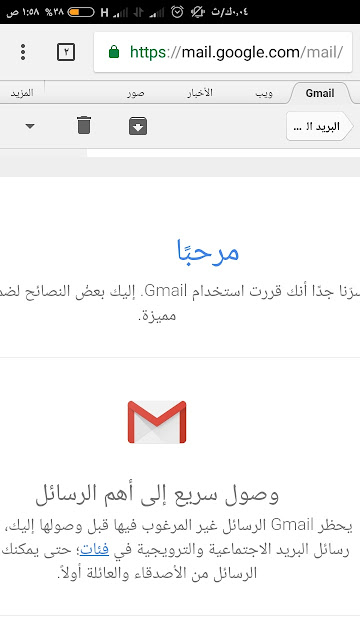 رسالة ترحيب علي البريد الالكتروني