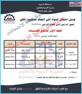 جدول امتحانات محافظة البحيره الترم الاول 2019