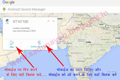 How to Track My Mobile Sadupayog Best Hindi Blog