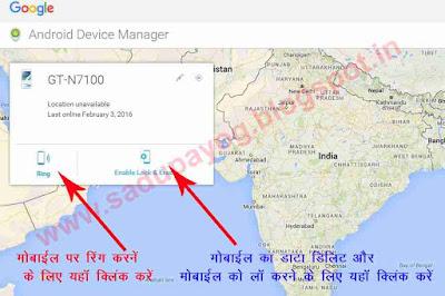 How to Track My Mobile Sadupayog Best Hindi Blog