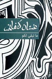 رواية ما تبقى لكم - غسان كنفاني