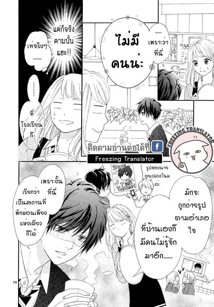 Gochumon wa Ikemen desuka - หน้า 14